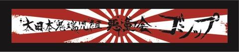 ゴシップ R-18 タオル【黒】