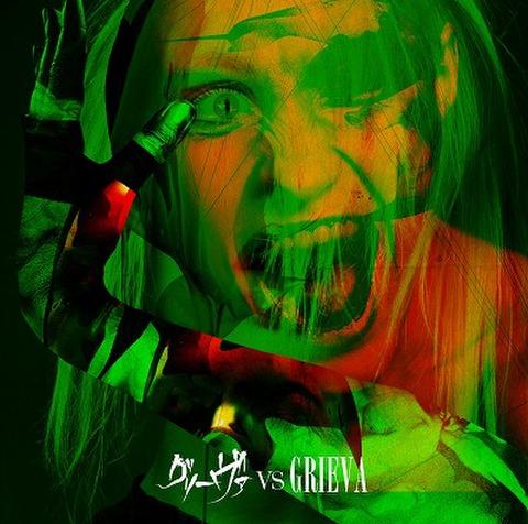 グリーヴァ両A面2nd Single「グリーヴァ VS GRIEVA」