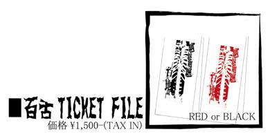 ゴシップ チケットファイル(赤・黒)
