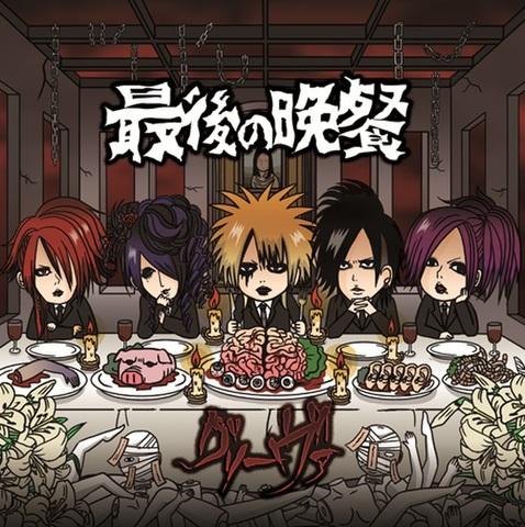 グリーヴァ 1st Single「最後ノ晩餐」