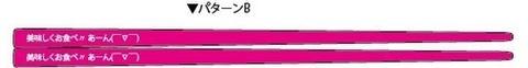 DIAURA 達也デザインお箸(ケース付き) B(ピンク)