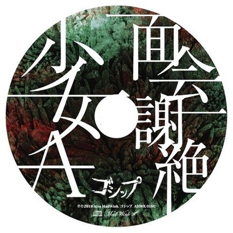 ゴシップ LIVE会場・Ains通販限定両A面Single「面会謝絶/少女A」