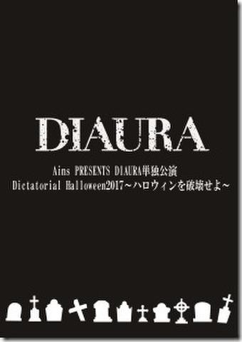 11/01 DIAURA 2017ハロウィンパンフレット未公開写真集(写真付き)