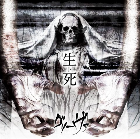 グリーヴァ 3rd Single「生ト死」限定盤(444枚のみ)