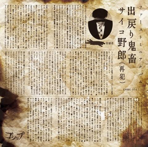 ゴシップ 1st MINI ALBUM「出戻り鬼畜サイコ野郎(再犯)」