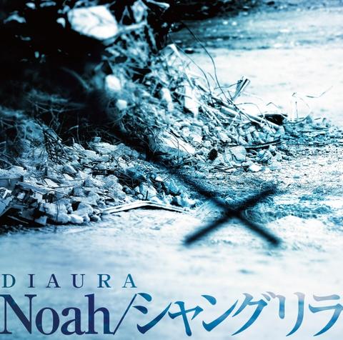 DIAURA 14th 両A面 Single「Noah/シャングリラ」通常盤