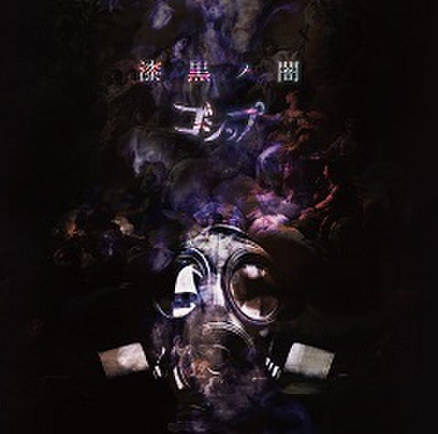 ゴシップ 1st FULL ALBUM「漆黒ノ闇」(豪華盤)
