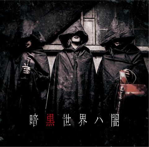 オムニバスCD「暗黒世界ハ闇」