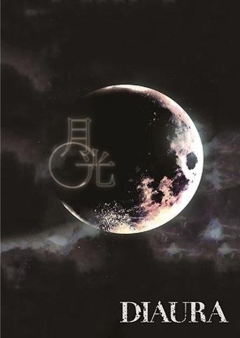 DIAURA 「月光」パンフレット