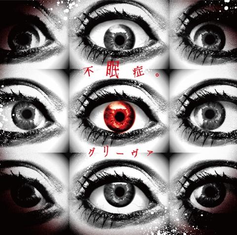 グリーヴァ 7th Single「不眠症。」
