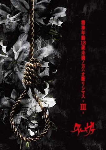グリーヴァ 「精神年齢18歳未満ノ方ハオ断リシマス-Ⅲ-」(LIVE映像+MV映像集)