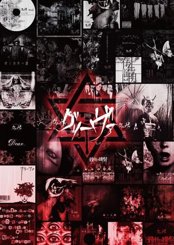 グリーヴァ BEST ALBUM「グリーヴァ」初回豪華盤