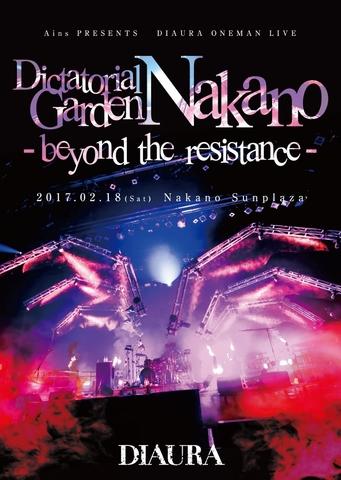 Ains PRESENTS DIAURA ONEMAN LIVE 『Dictatorial Garden Nakano-beyond the resistance』 2017.02.18(Sat)Nakano Sunplaza LIVE DVD