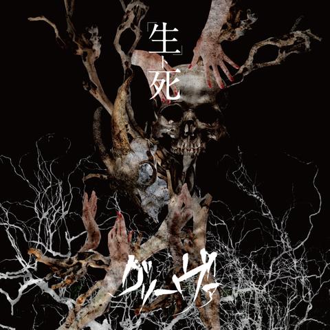 グリーヴァ 3rd Single「生ト死」全国流通盤