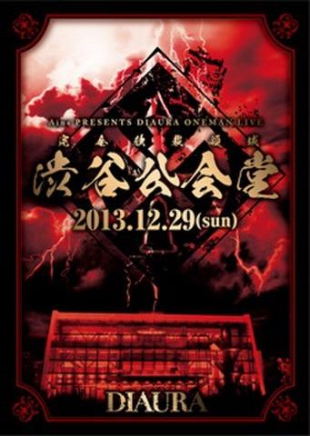 DIAURA ONEMAN LIVE DVD 「完全独裁領域渋谷公会堂」