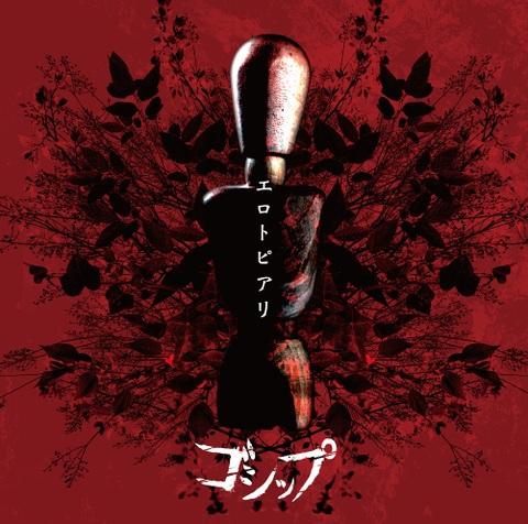 ゴシップ 7th Single「エロトピアリ」