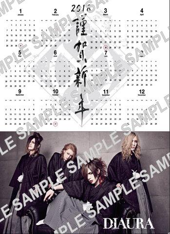 DIAURA 袴2018 A3ポスターカレンダー(直筆サイン入り)