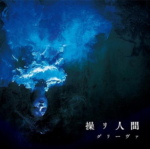 グリーヴァ 5th Single「操リ人間」