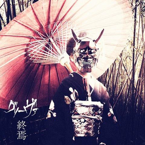 グリーヴァ2nd Full ALBUM「終焉」
