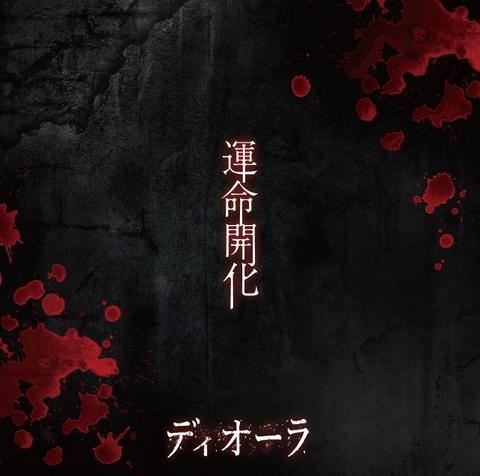 ディオーラ 1st single 「運命開化」