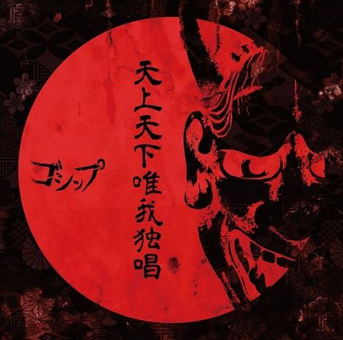 ゴシップ 8th Single「天上天下唯我独唱」全国流通盤