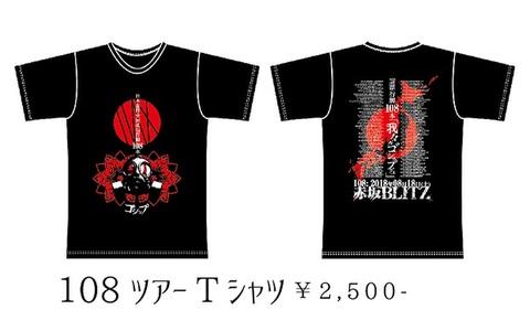 ゴシップ 108ツアーTシャツ
