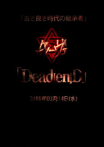 グリ―ヴァ ラストアイテム Ains通販限定販売 「Dead[en]D」