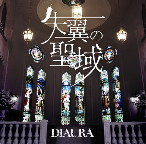 DIAURA 7th Single「失翼の聖域」