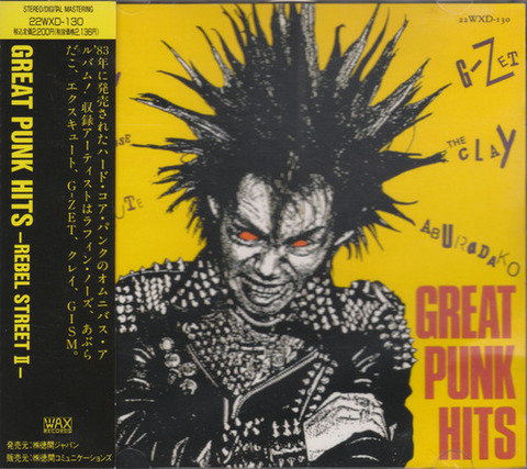 【中古】VA/GREAT PUNK HITS CD【生産終了品】