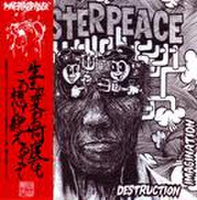 【中古】Masterpeace - destruction imagination 7''