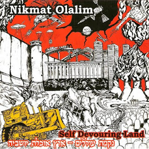 【中古】Nilkmat olalim - Self devouring land 7''