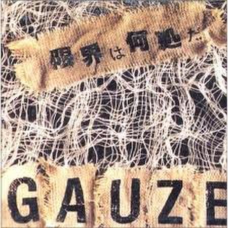 【中古】GAUZE - 限界は何処だ CD