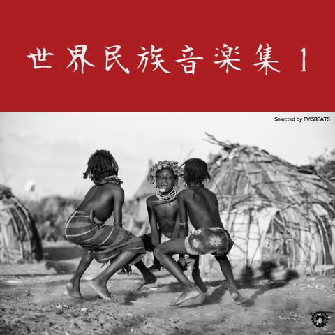 世界民族音楽集1 記念セール価格
