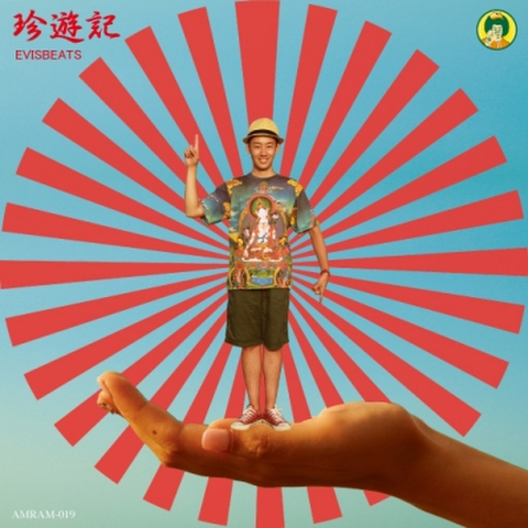 珍遊記/ITTO dear summer evisremix 7INCHレコード