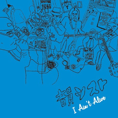 韻シスト / I Ain't Alive (7inch single)