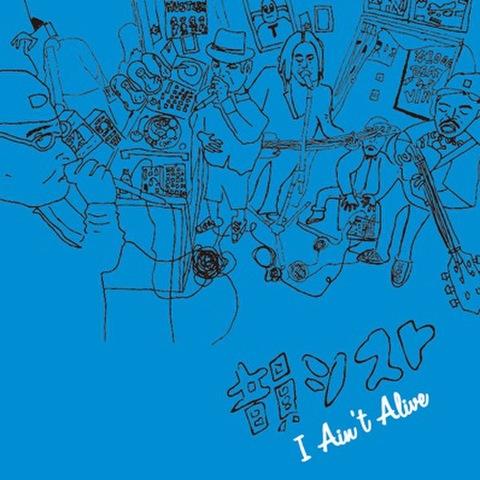 韻シスト / I Ain't Alive (7inch single)