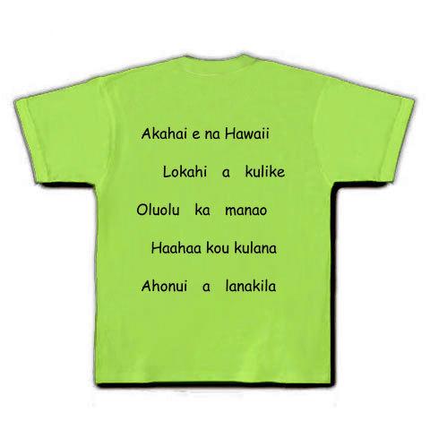 アロハチャント Tシャツ ライム
