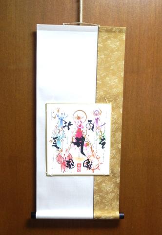 色紙&掛け軸・金「七観音」