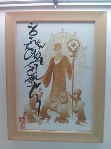 厄除 地蔵菩薩/A4 種字&真言入り(直筆一品もの)