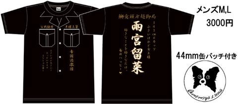 輩(やから)Tシャツ-メンズL