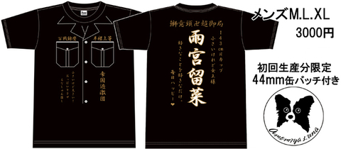 輩(やから)Tシャツ-メンズXL