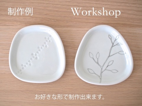 《F》小皿を作る。(石膏型作りから完成まで)