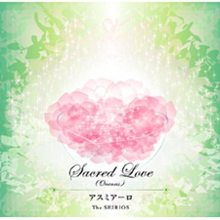 アスミアーロ ~Sacred Love~(Oneness)