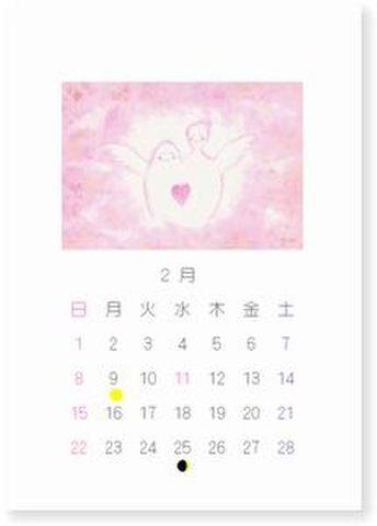 天使のカレンダー☆