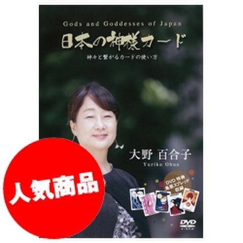 日本の神様カードDVD〜神々と繋がるカードの使い方