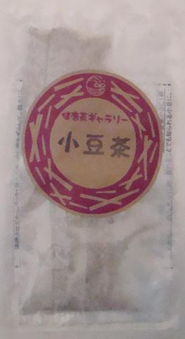 小豆茶 4袋【メール便対応可 送料250円】