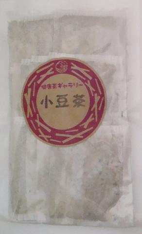 小豆茶 20袋【メール便対応可 送料250円】