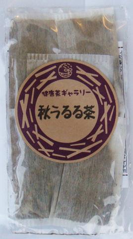 秋うるる茶 5袋【メール便対応可 送料250円】
