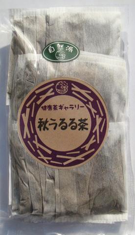 秋うるる茶 20袋【メール便対応可 送料250円】
