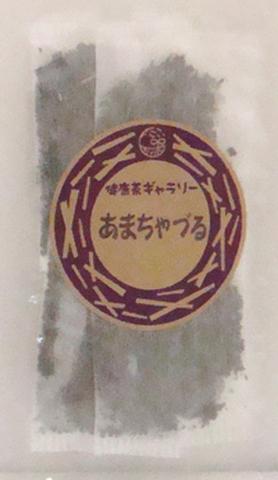 あまちゃづる 4袋【メール便対応可 送料250円】